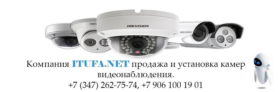 Видеокамеры Уфа
